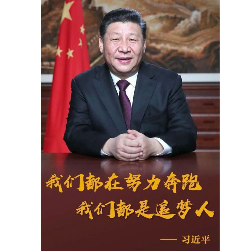 2019 New Year Speech by President Xi Jinping -- We are running at full speed towards the realization of our dreams !